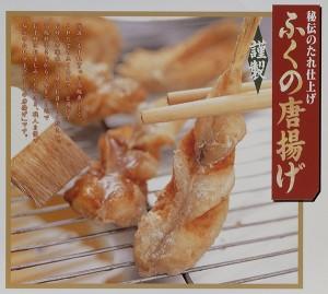 fukukara